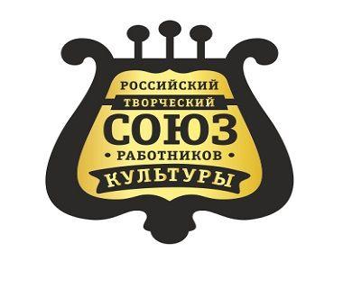 Российский творческий Союз работников культуры - Московское отделение.
